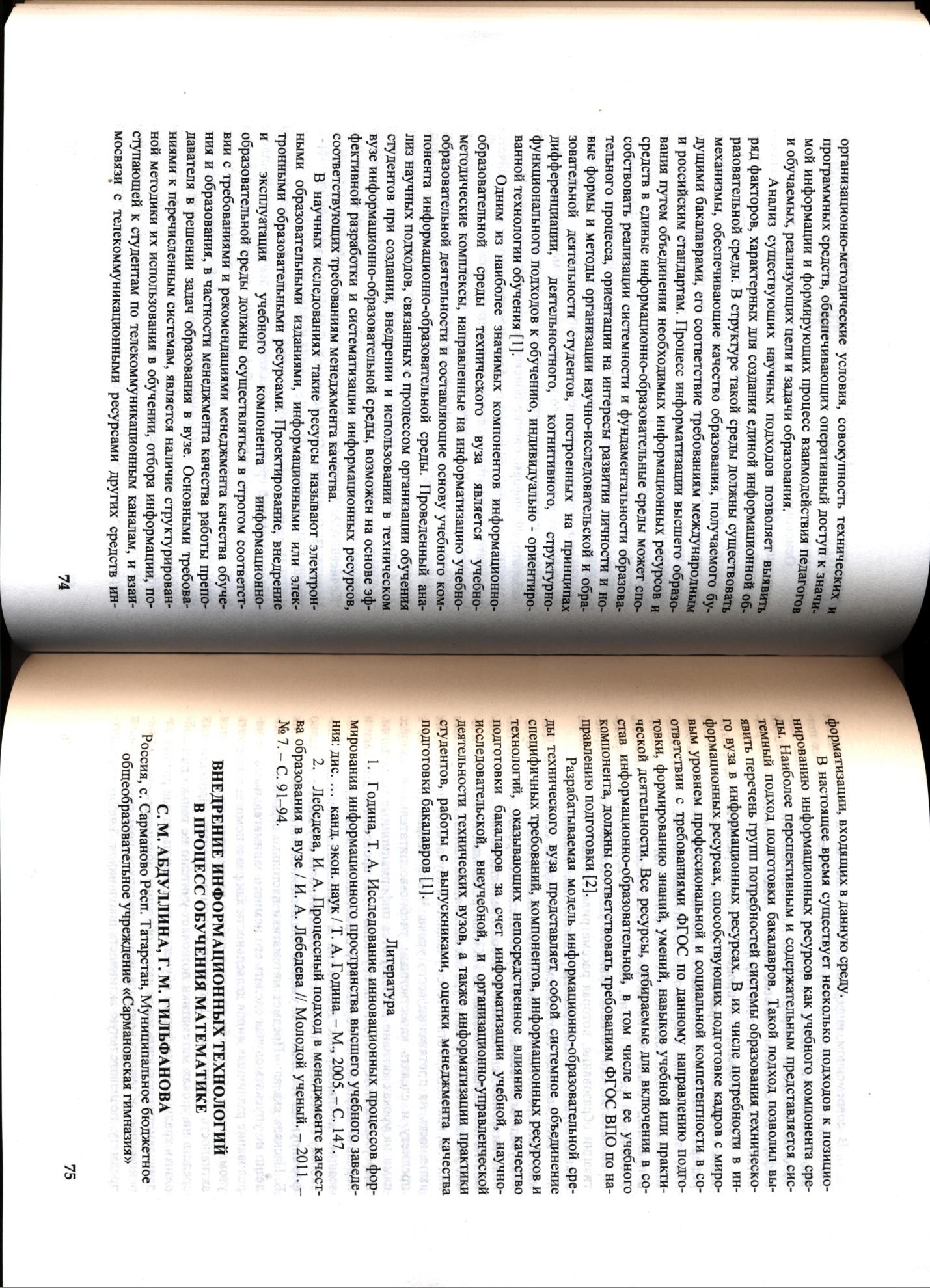 D:\Desktop\книга\сканирование0067.jpg