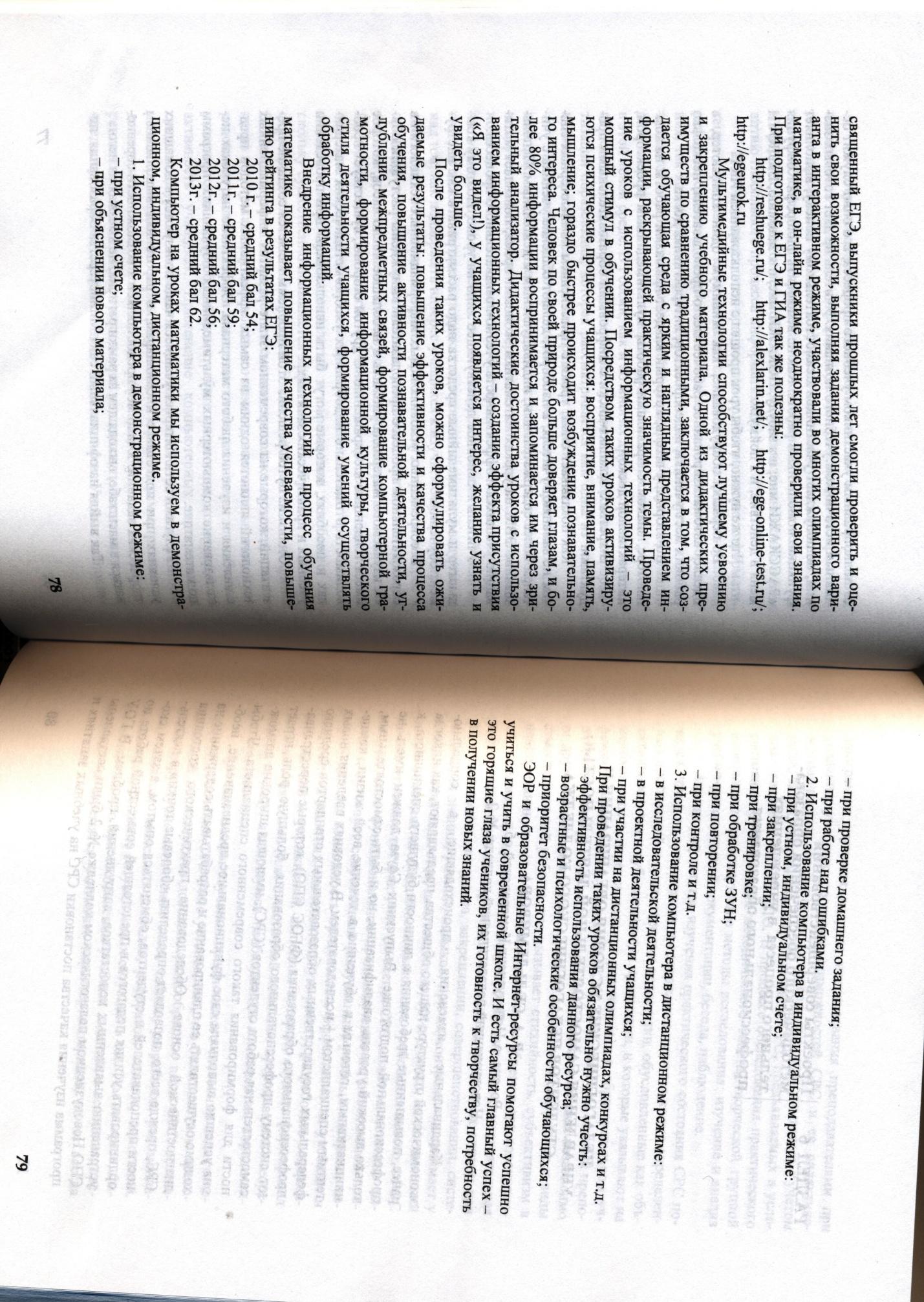 D:\Desktop\книга\сканирование0069.jpg