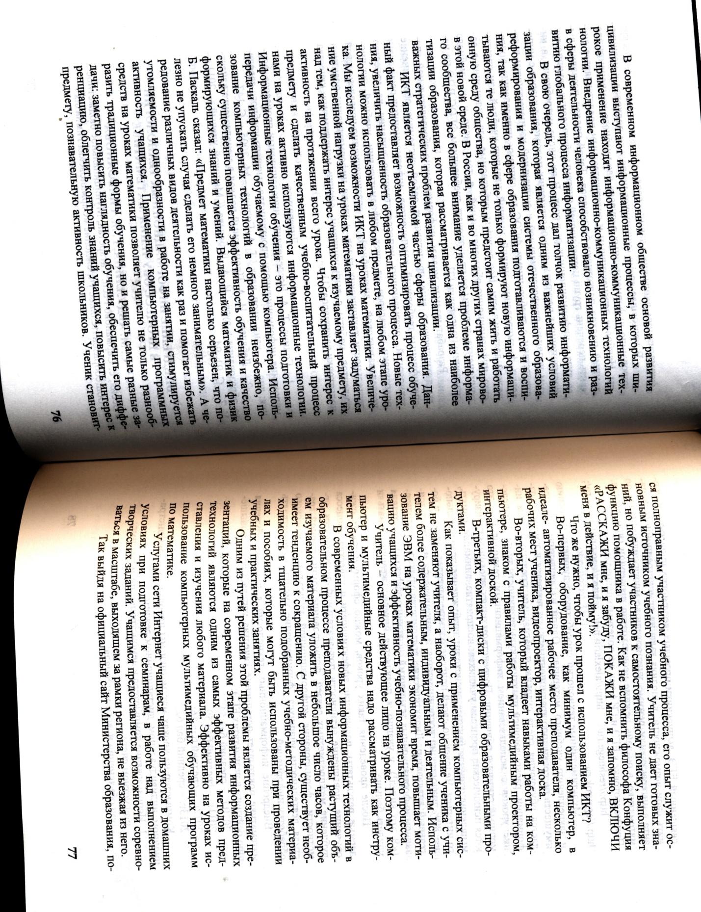 D:\Desktop\книга\сканирование0068.jpg