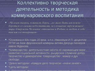 Коллективно творческая деятельность и методика коммунаровского воспитания «Че