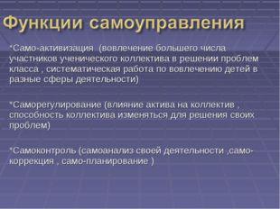 *Само-активизация (вовлечение большего числа участников ученического коллекти