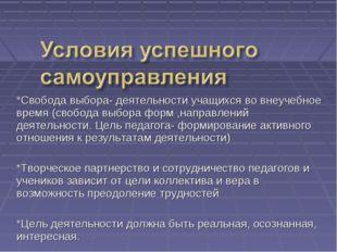 *Свобода выбора- деятельности учащихся во внеучебное время (свобода выбора фо