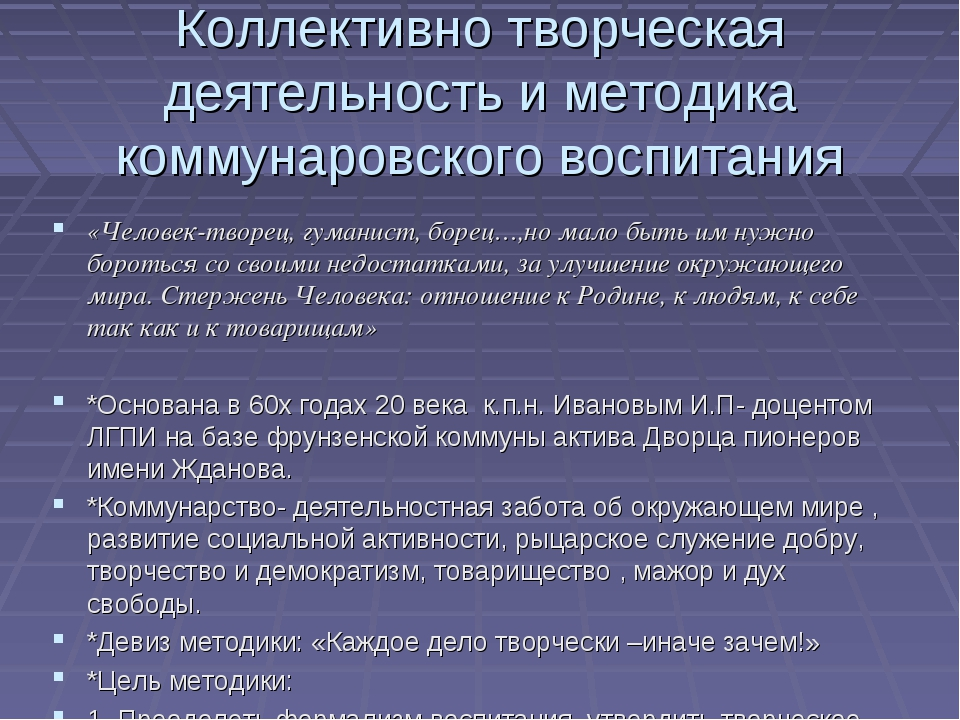 Коллективно творческая деятельность и методика коммунаровского воспитания «Че...