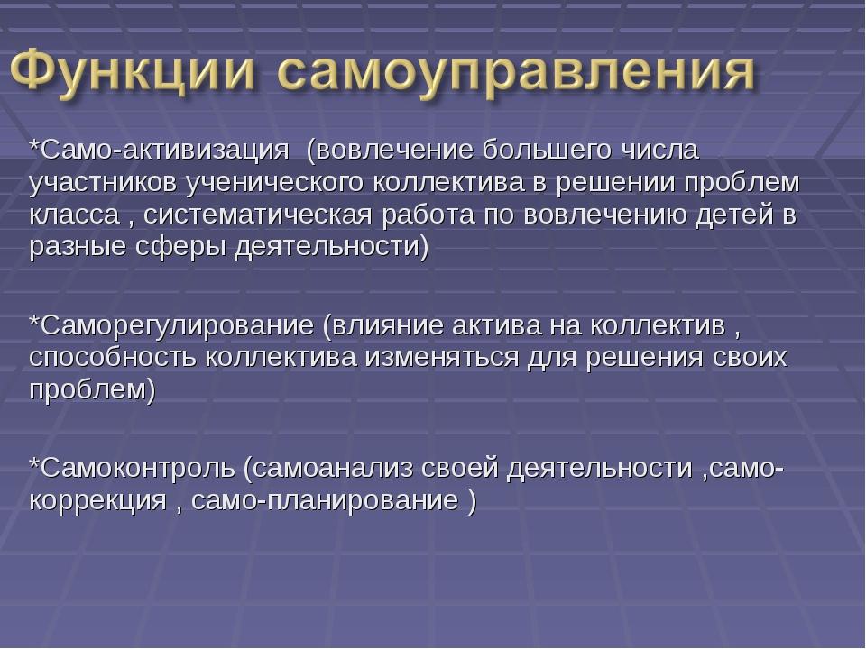 *Само-активизация (вовлечение большего числа участников ученического коллекти...