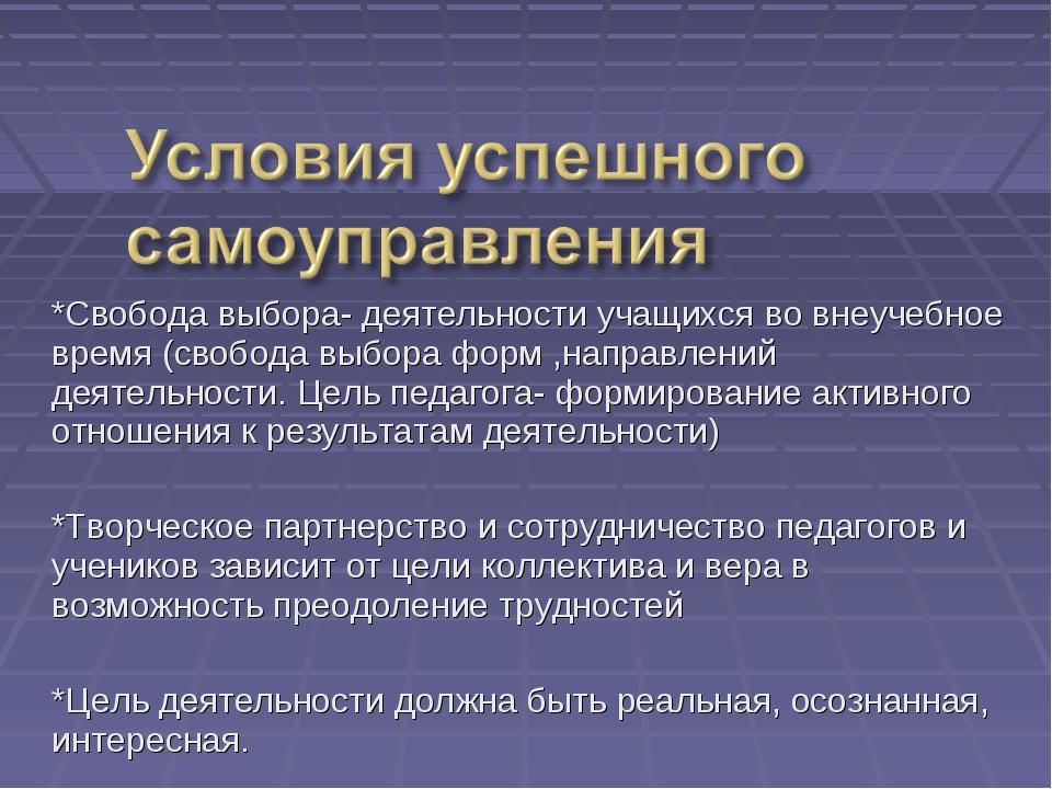 *Свобода выбора- деятельности учащихся во внеучебное время (свобода выбора фо...