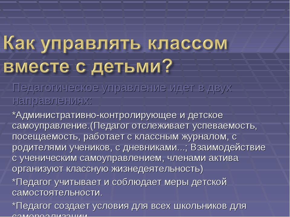 Педагогическое управление идет в двух направлениях: *Административно-контроли...