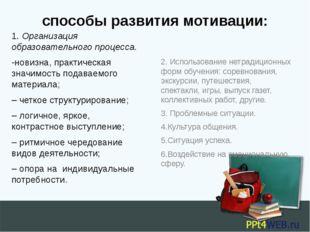 способы развития мотивации: 1. Организация образовательного процесса. -новизн
