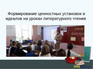 Формирование ценностных установок и идеалов на уроках литературного чтения