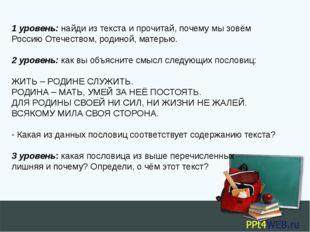 1 уровень: найди из текста и прочитай, почему мы зовём Россию Отечеством, ро