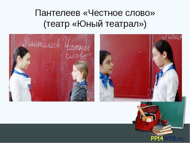 Пантелеев «Честное слово» (театр «Юный театрал»)