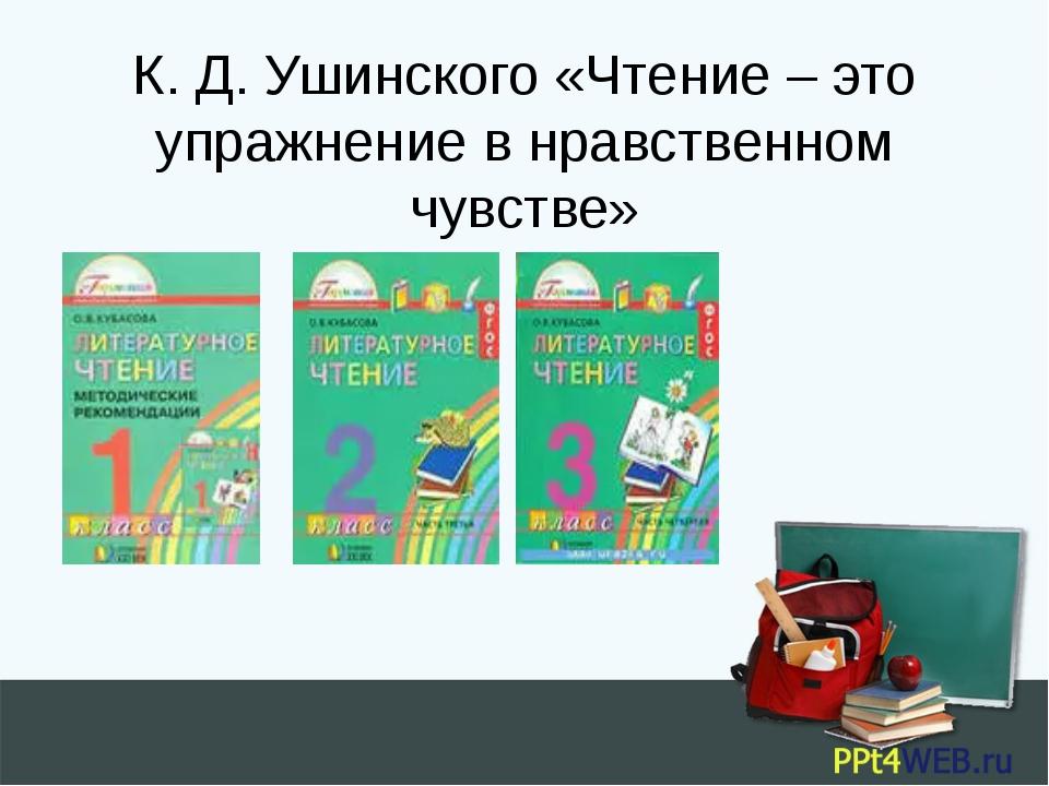 К. Д. Ушинского «Чтение – это упражнение в нравственном чувстве»