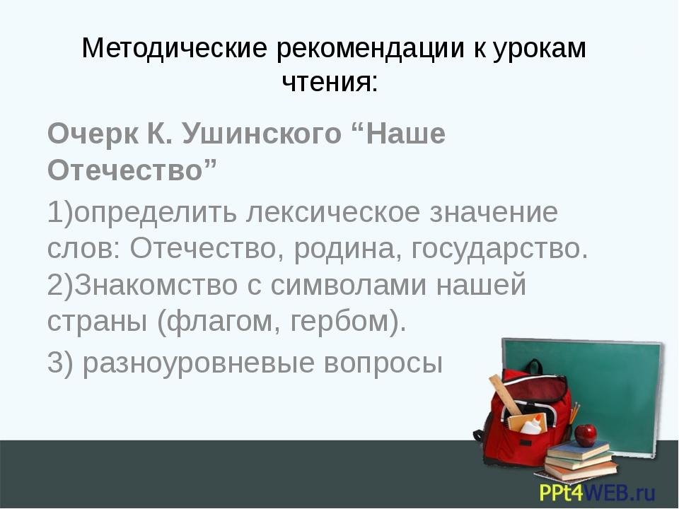 """Методические рекомендации к урокам чтения: Очерк К. Ушинского """"Наше Отечество..."""