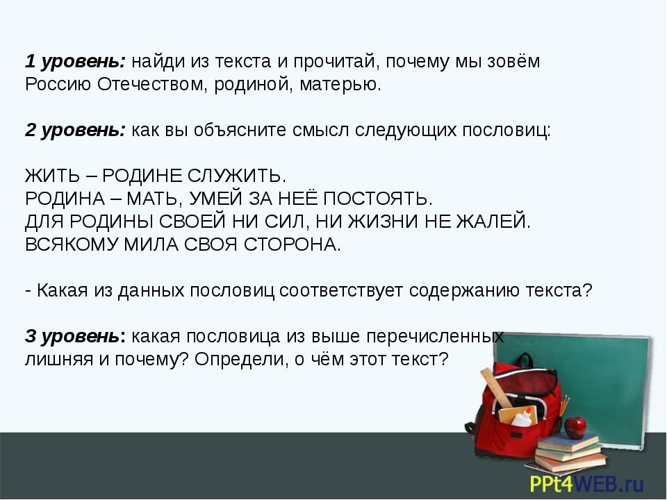 1 уровень: найди из текста и прочитай, почему мы зовём Россию Отечеством, ро...
