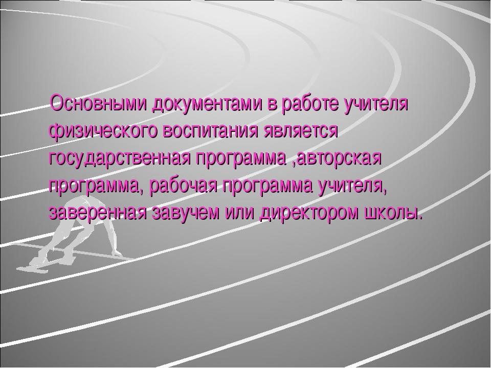 Основными документами в работе учителя физического воспитания является госуд...