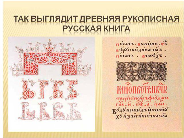 Цели и задачи к рукописные книги древней руси 3 класс