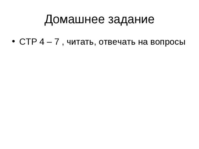 Домашнее задание СТР 4 – 7 , читать, отвечать на вопросы