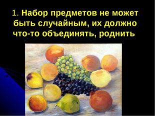 1. Набор предметов не может быть случайным, их должно что-то объединять, родн