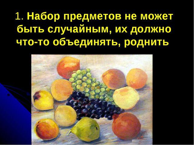1. Набор предметов не может быть случайным, их должно что-то объединять, родн...