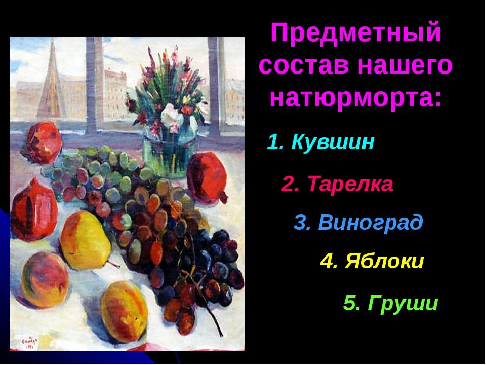 Предметный состав нашего натюрморта: 4. Яблоки 5. Груши 3. Виноград 2. Тарелк...