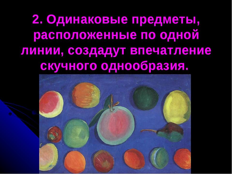 2. Одинаковые предметы, расположенные по одной линии, создадут впечатление ск...