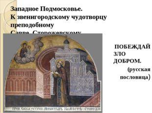 Западное Подмосковье. К звенигородскому чудотворцу преподобному Савве Стороже