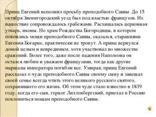 Принц Евгений исполнил просьбу преподобного Саввы. До 15 октября Звенигородск