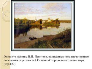 Опишите картину И.И. Левитана, написанную под впечатлением посещения окрестно