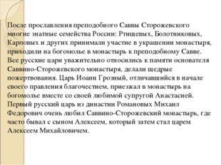 После прославления преподобного Саввы Сторожевского многие знатные семейства
