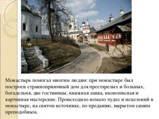 Монастырь помогал многим людям: при монастыре был построен странноприимный до