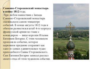 Саввино-Сторожевский монастырь в войну 1812 года. При любом нашествии с Запад