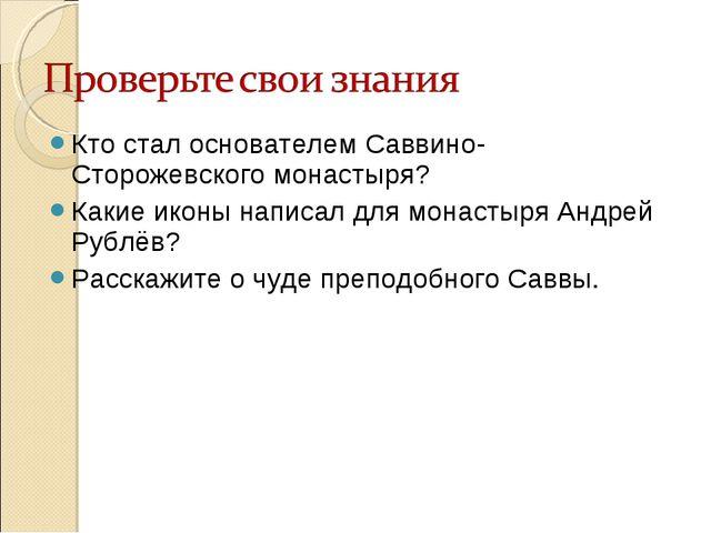 Кто стал основателем Саввино-Сторожевского монастыря? Какие иконы написал для...