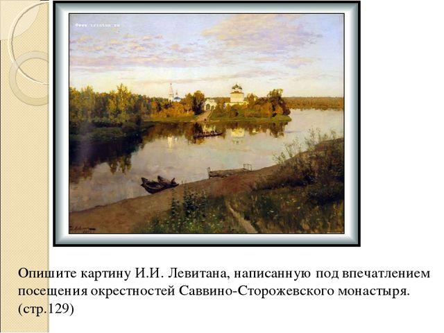 Опишите картину И.И. Левитана, написанную под впечатлением посещения окрестно...