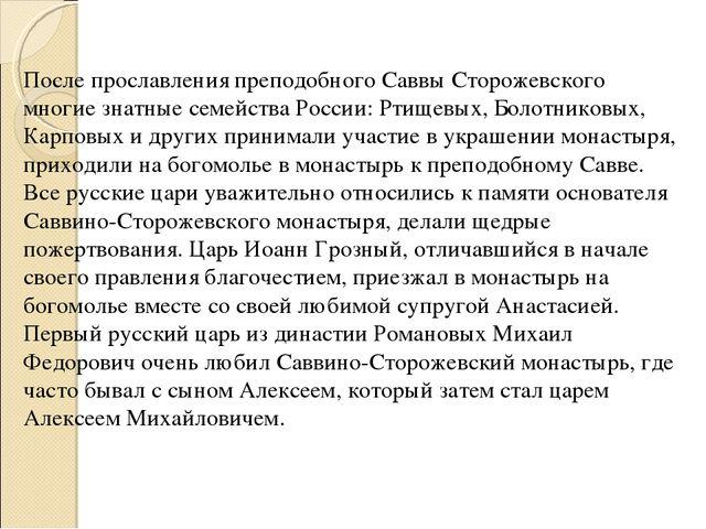 После прославления преподобного Саввы Сторожевского многие знатные семейства...