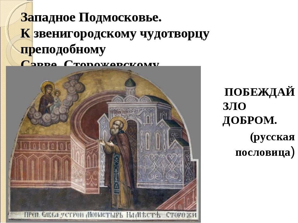 Западное Подмосковье. К звенигородскому чудотворцу преподобному Савве Стороже...