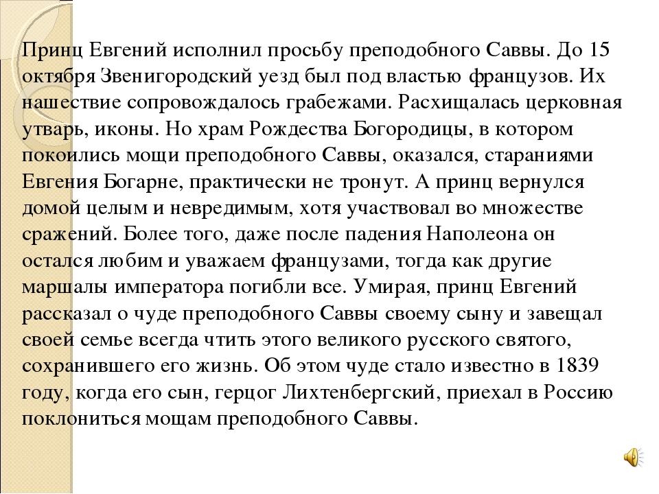 Принц Евгений исполнил просьбу преподобного Саввы. До 15 октября Звенигородск...