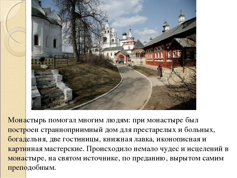 Монастырь помогал многим людям: при монастыре был построен странноприимный до...