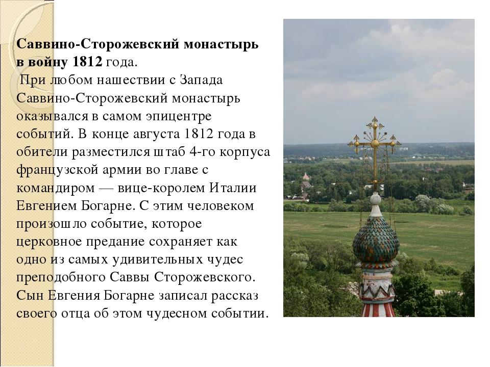 Саввино-Сторожевский монастырь в войну 1812 года. При любом нашествии с Запад...