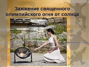 Зажжение священного олимпийского огня от солнца