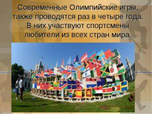 Современные Олимпийские игры, также проводятся раз в четыре года. В них участ