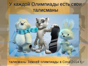 У каждой Олимпиады есть свои талисманы талисманы Зимней олимпиады в Сочи 201