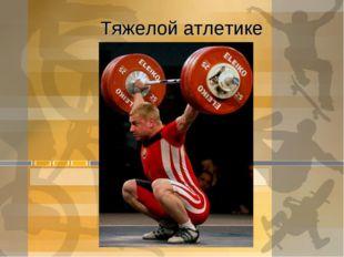Тяжелой атлетике
