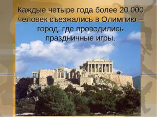 Каждые четыре года более 20 000 человек съезжались в Олимпию – город, где про
