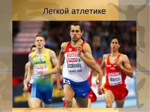 Легкой атлетике