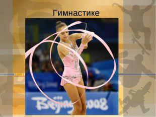 Гимнастике