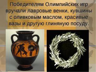 Победителям Олимпийских игр вручали лавровые венки, кувшины с оливковым масло