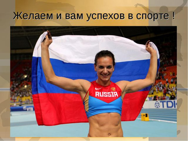 Желаем и вам успехов в спорте !
