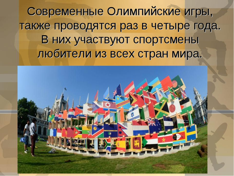 Современные Олимпийские игры, также проводятся раз в четыре года. В них участ...