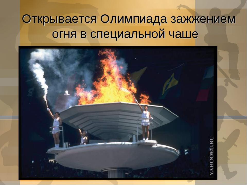 Открывается Олимпиада зажжением огня в специальной чаше