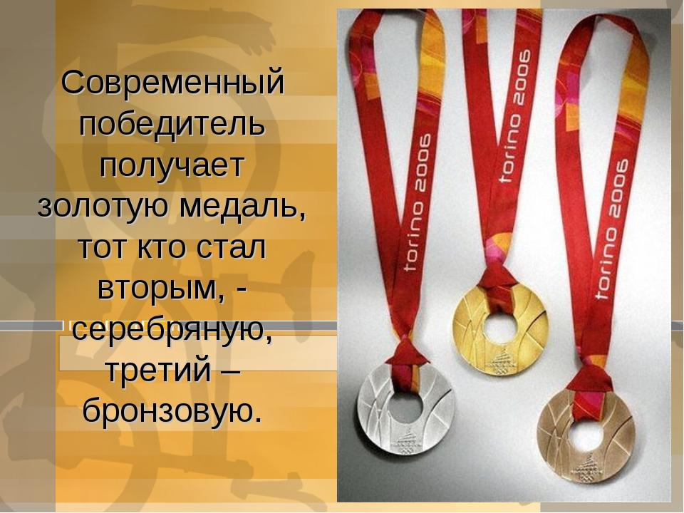 Современный победитель получает золотую медаль, тот кто стал вторым, - серебр...