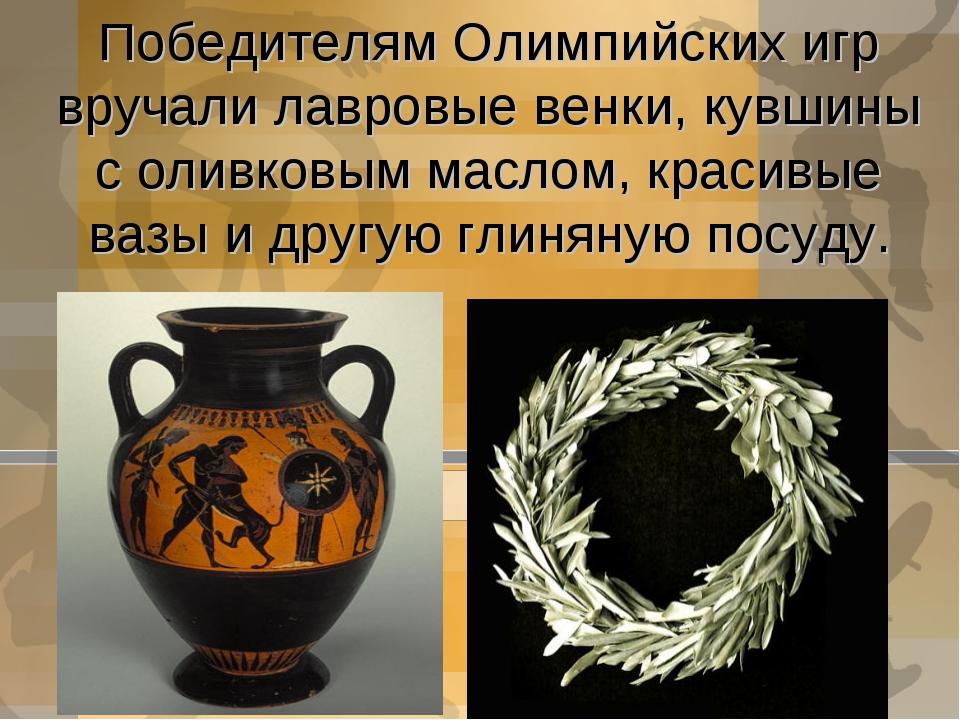Победителям Олимпийских игр вручали лавровые венки, кувшины с оливковым масло...
